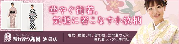 medeia_小紋のレンタル商品一覧