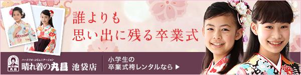 medeia_卒業式袴