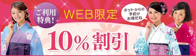 web限定10%割引